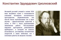 TSiolkovskij