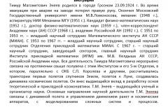 biografiya-Eneeva