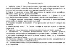 dostizheniya
