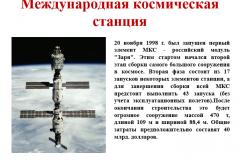 kosmicheskaya-stantsiya