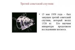 tretij-sputnik