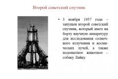 vtoroj-sputnik