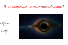 chernaya-dyra